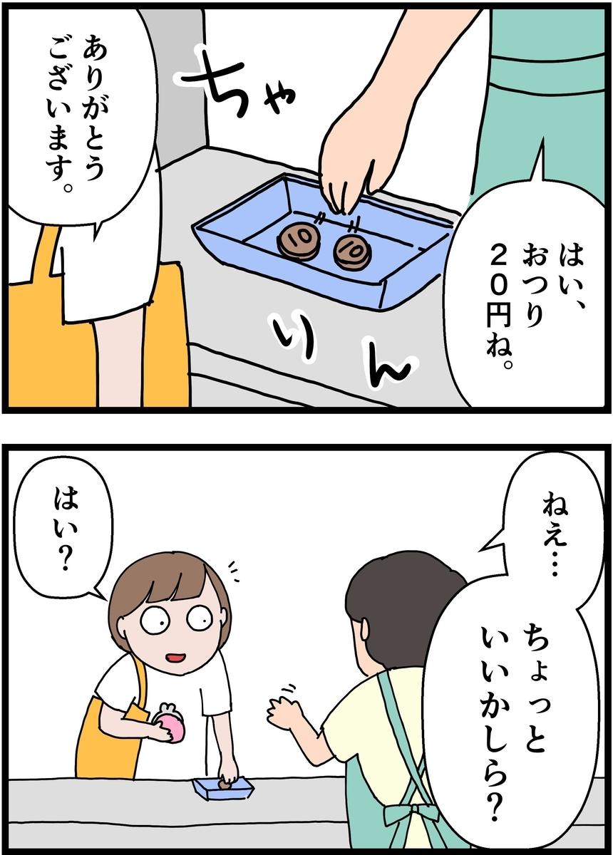 f:id:onigiri00onigiri:20200930181420j:plain