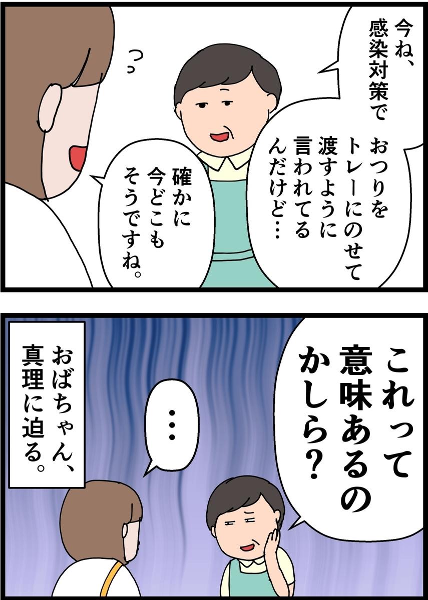 f:id:onigiri00onigiri:20200930181450j:plain