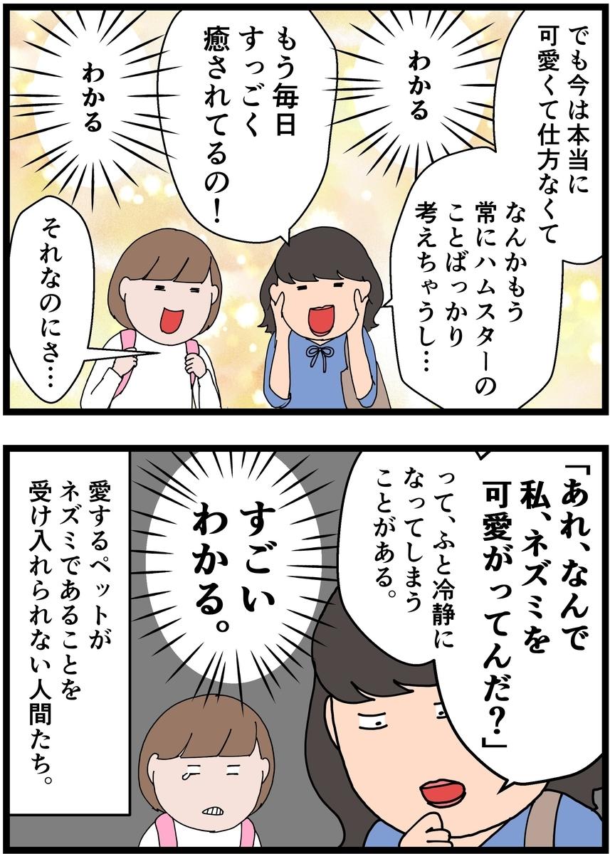 f:id:onigiri00onigiri:20201003184216j:plain