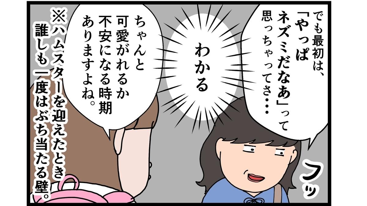 f:id:onigiri00onigiri:20201003221334j:plain