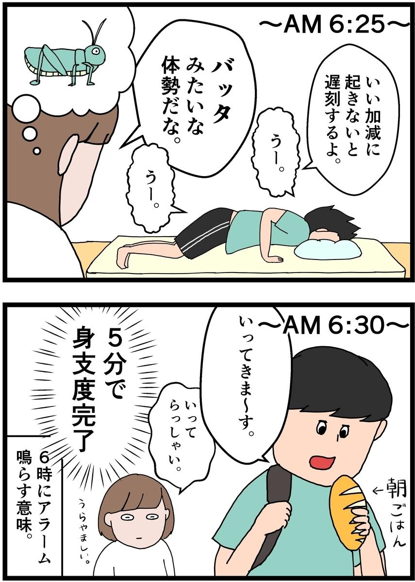 f:id:onigiri00onigiri:20201007191238j:plain