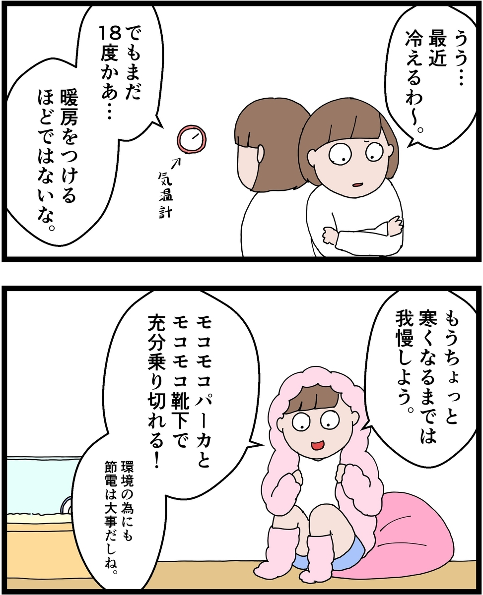 f:id:onigiri00onigiri:20201009183817j:plain
