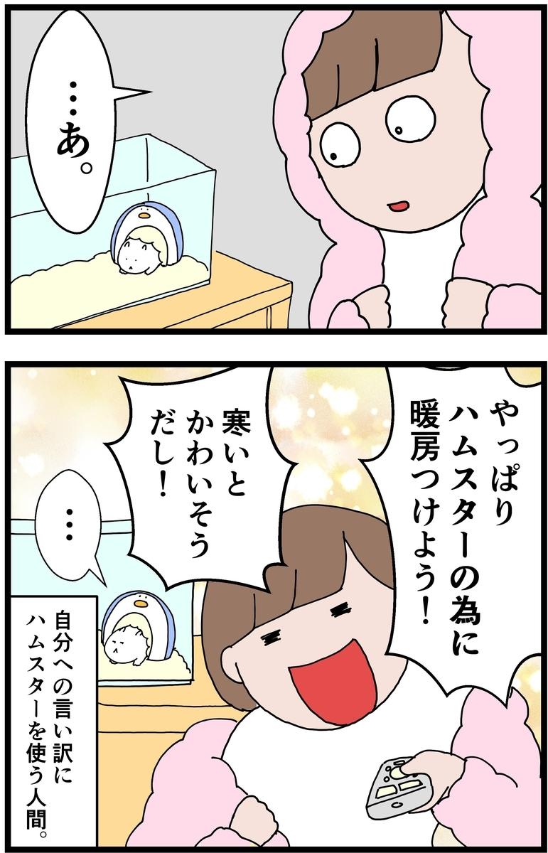 f:id:onigiri00onigiri:20201009183850j:plain