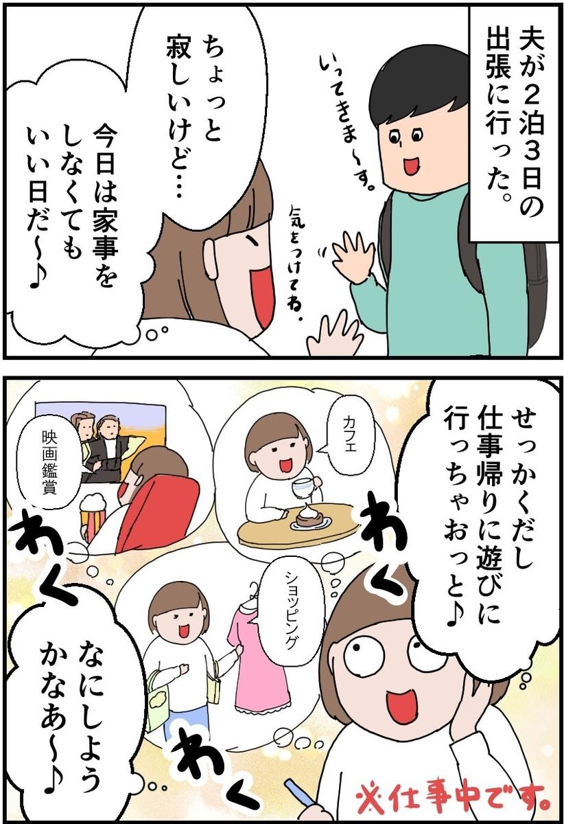 f:id:onigiri00onigiri:20201014225805j:plain