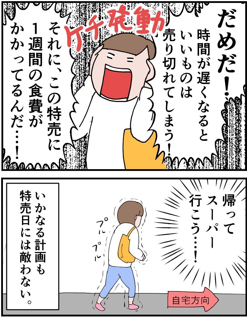 f:id:onigiri00onigiri:20201014225914j:plain