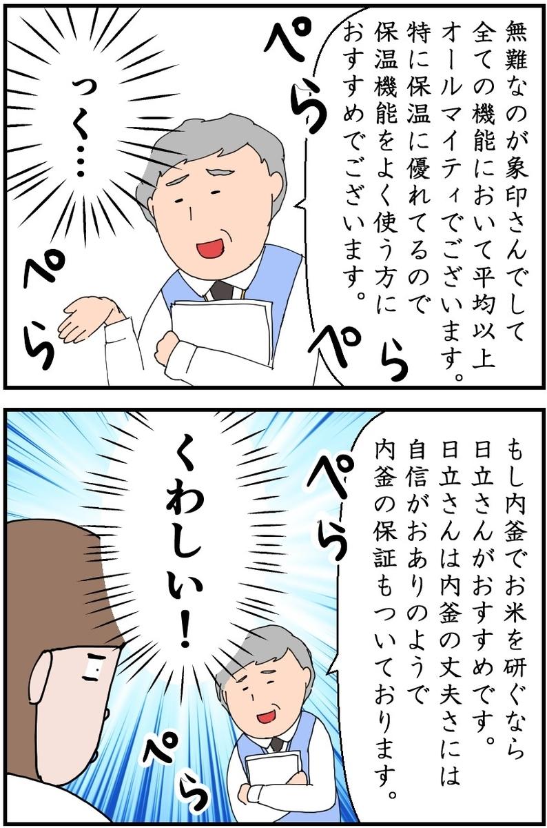 f:id:onigiri00onigiri:20201029115421j:plain