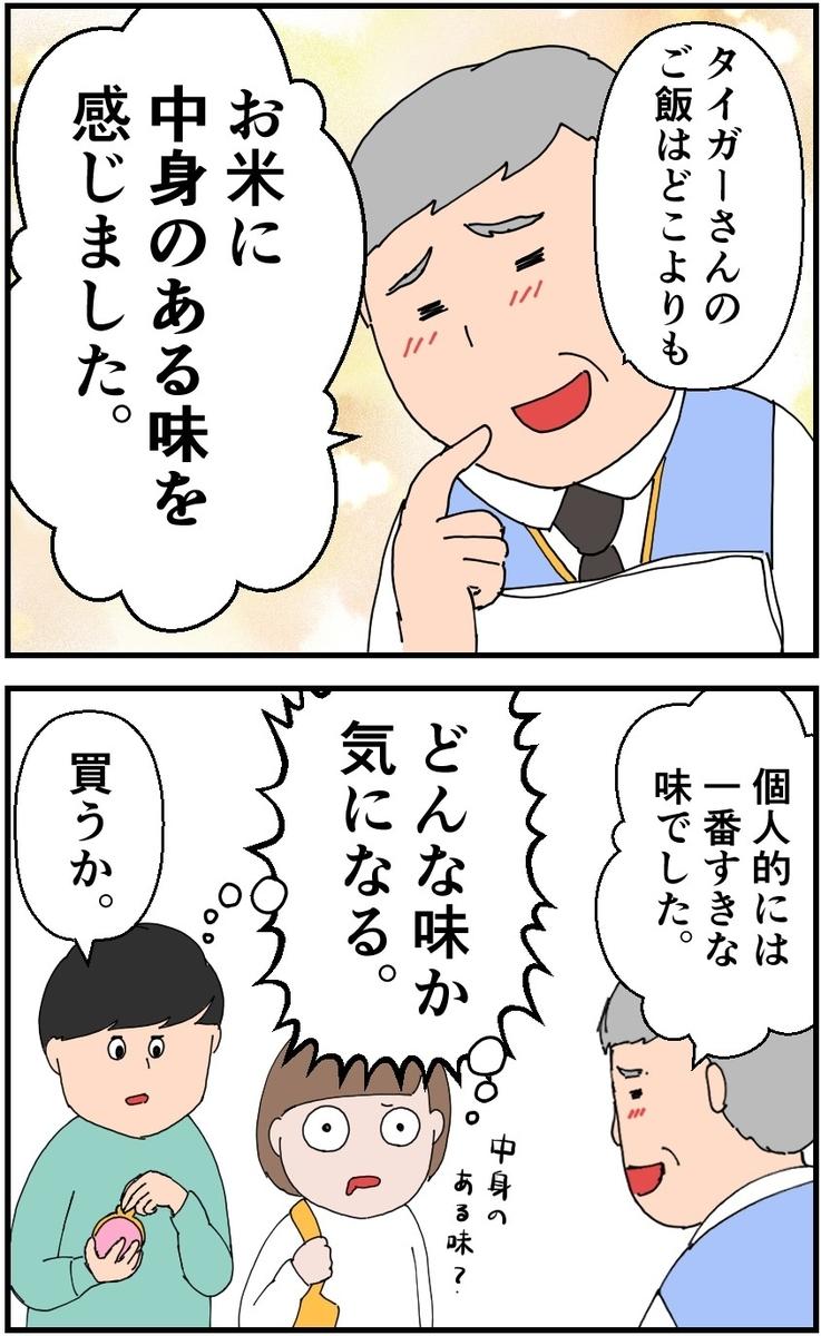 f:id:onigiri00onigiri:20201029115446j:plain