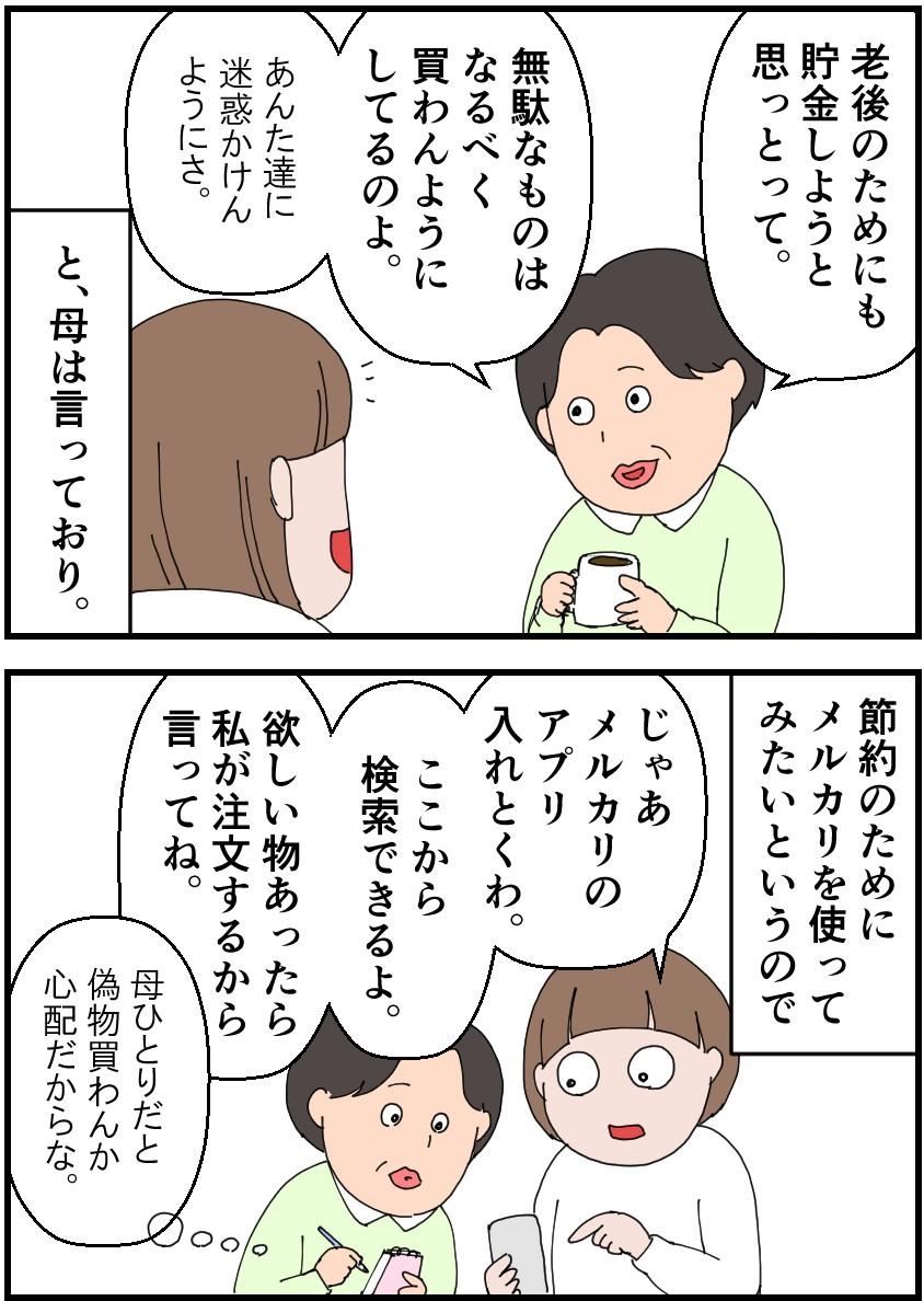 f:id:onigiri00onigiri:20201103195953j:plain