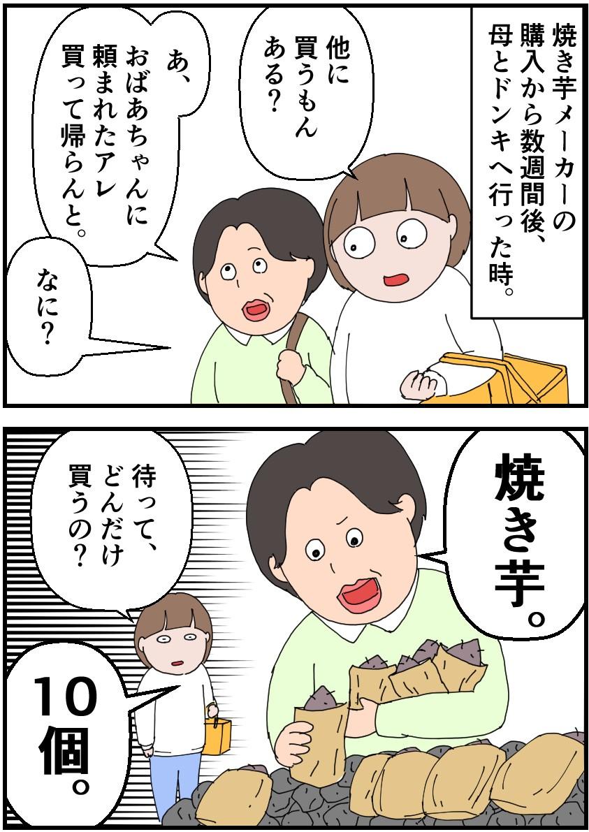 f:id:onigiri00onigiri:20201103200030j:plain
