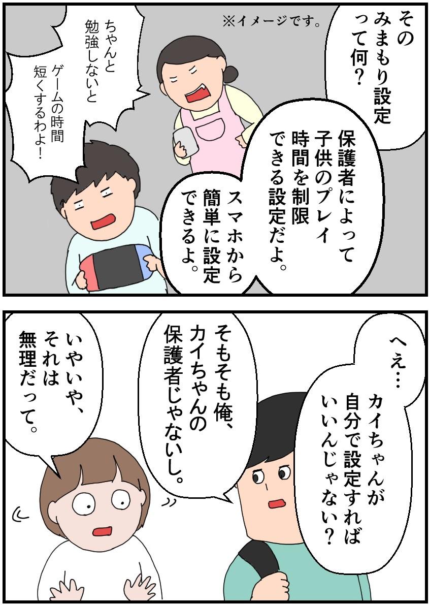 f:id:onigiri00onigiri:20201111100452j:plain
