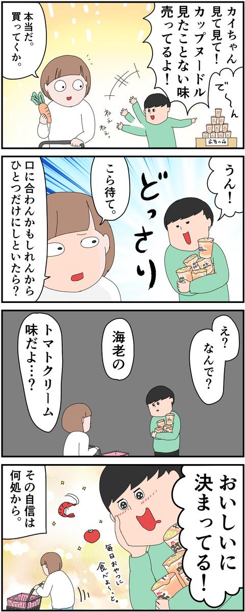 f:id:onigiri00onigiri:20210225192441j:plain