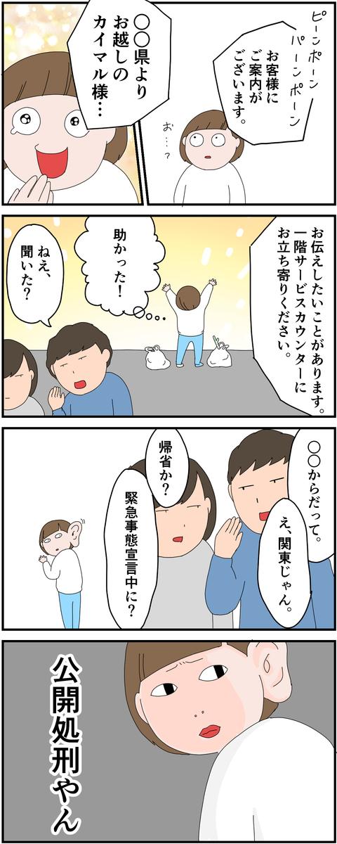 f:id:onigiri00onigiri:20210302155946j:plain