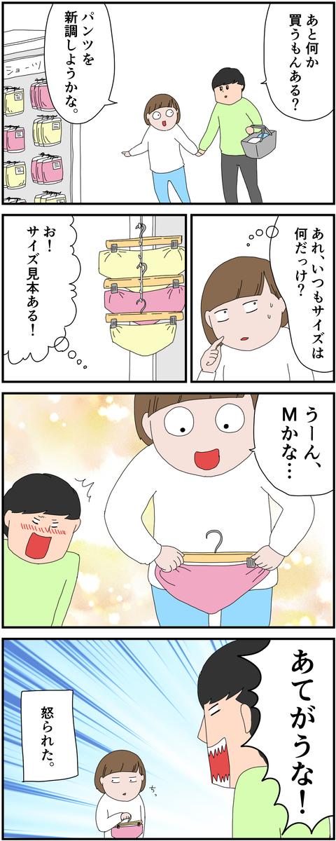 f:id:onigiri00onigiri:20210310135343j:plain