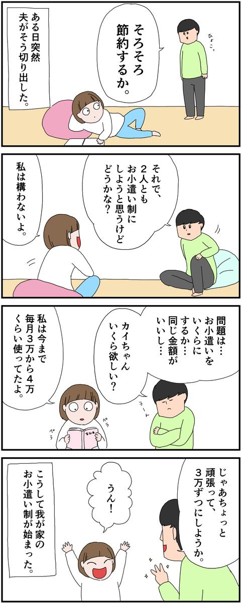 f:id:onigiri00onigiri:20210317220516j:plain
