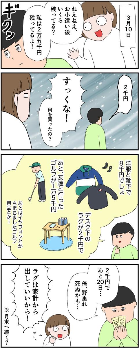 f:id:onigiri00onigiri:20210317220556j:plain