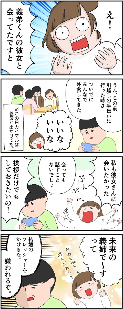 f:id:onigiri00onigiri:20210319130116j:plain