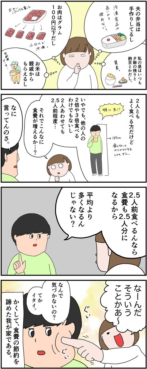 f:id:onigiri00onigiri:20210324141542j:plain