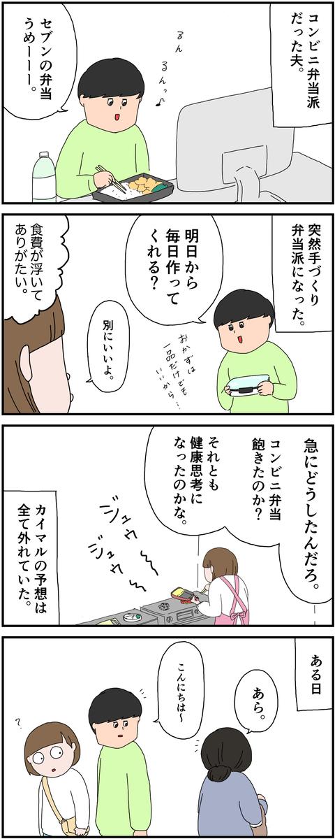 f:id:onigiri00onigiri:20210327163512j:plain