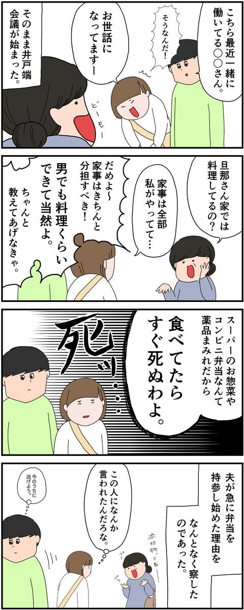 f:id:onigiri00onigiri:20210327163536j:plain