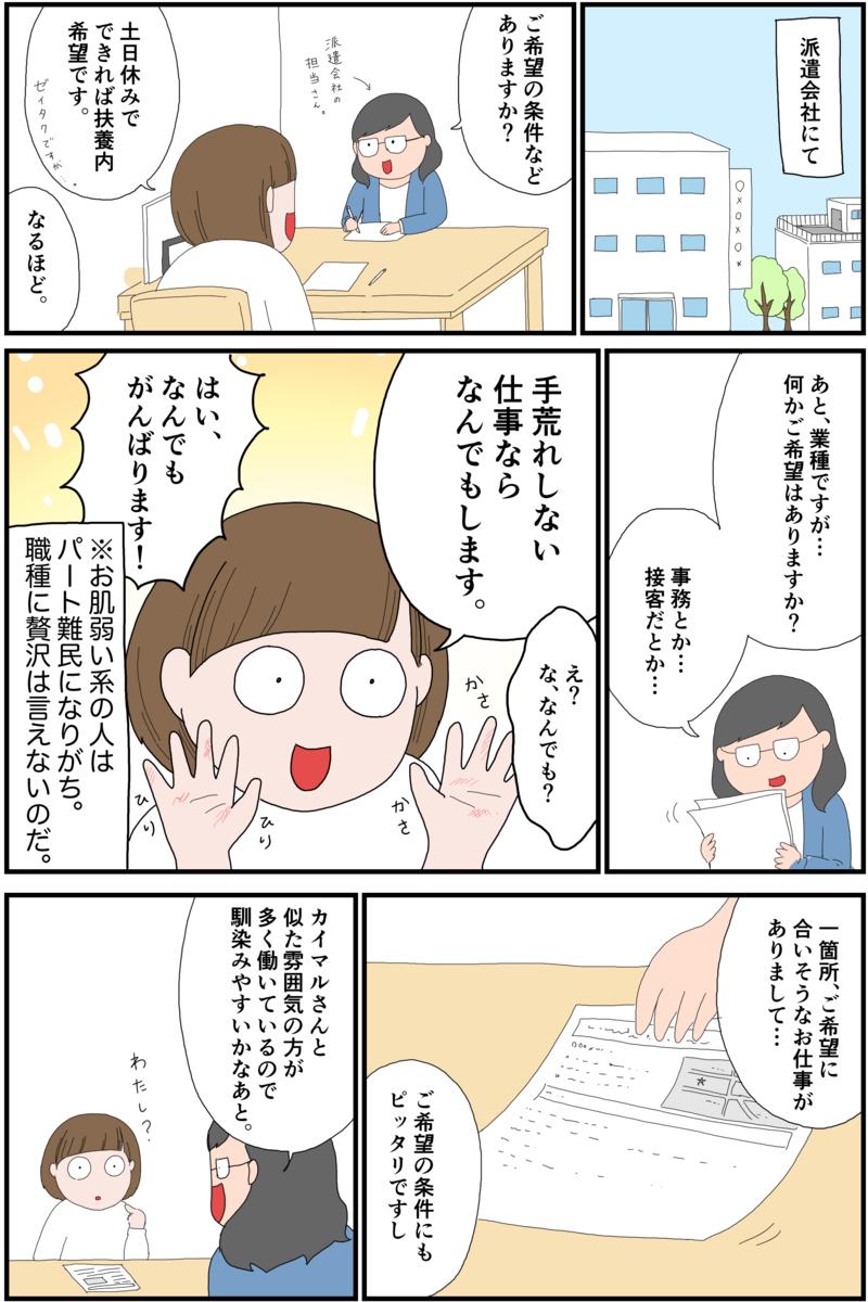 f:id:onigiri00onigiri:20210516145921p:plain