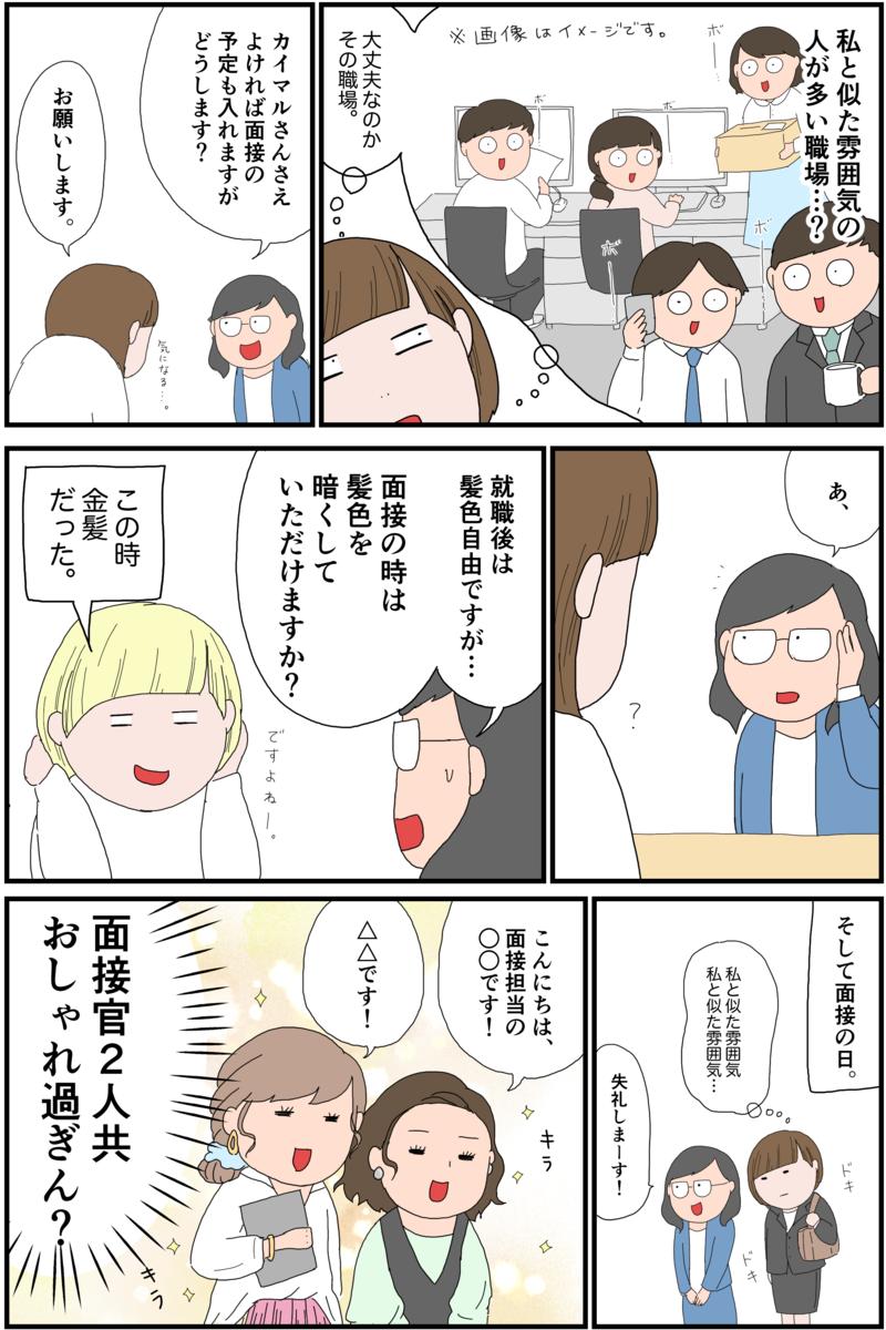 f:id:onigiri00onigiri:20210516150016p:plain
