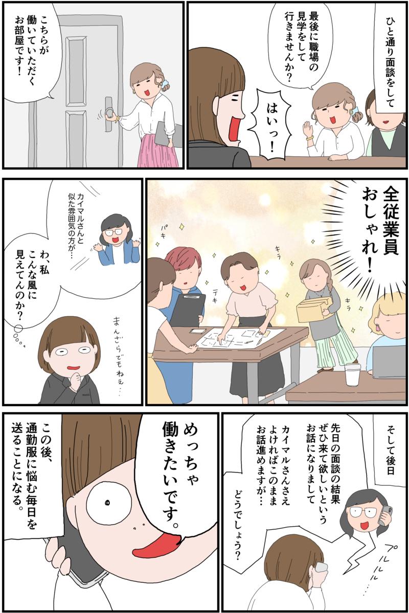 f:id:onigiri00onigiri:20210516150111p:plain