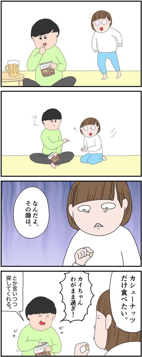 f:id:onigiri00onigiri:20210524200316j:plain