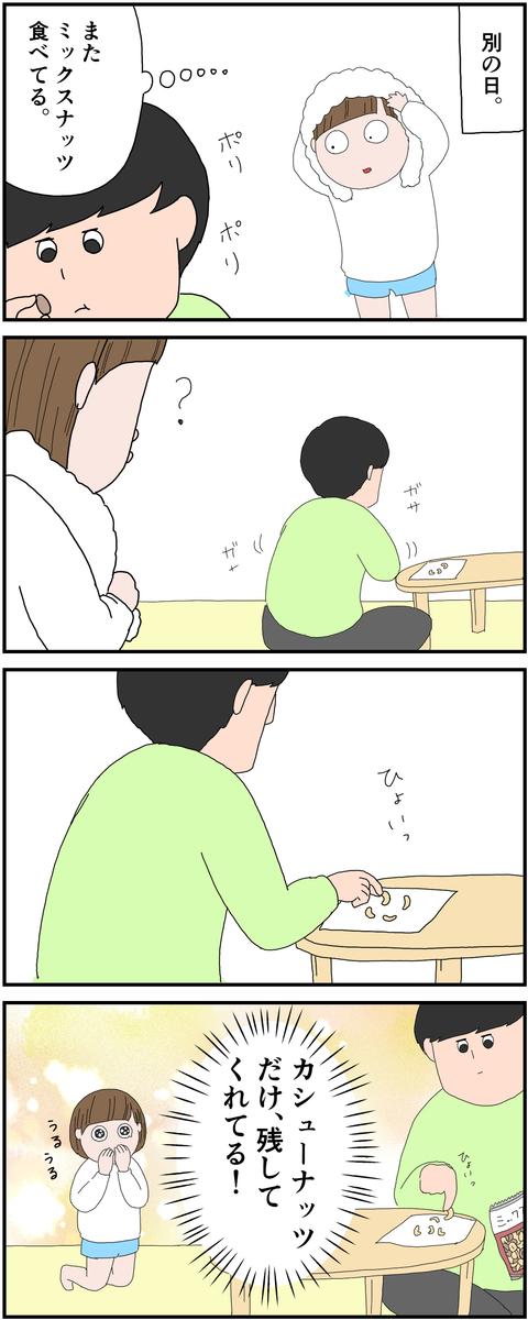 f:id:onigiri00onigiri:20210524200349j:plain
