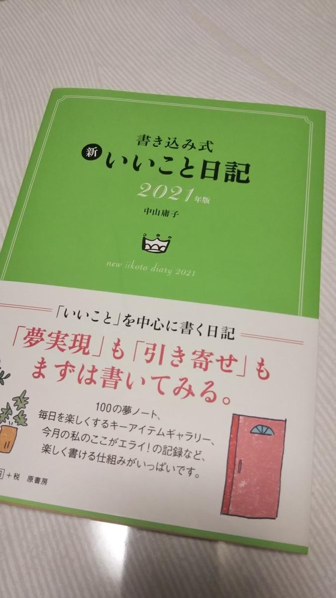 f:id:onigiri123456789:20210121013746j:plain