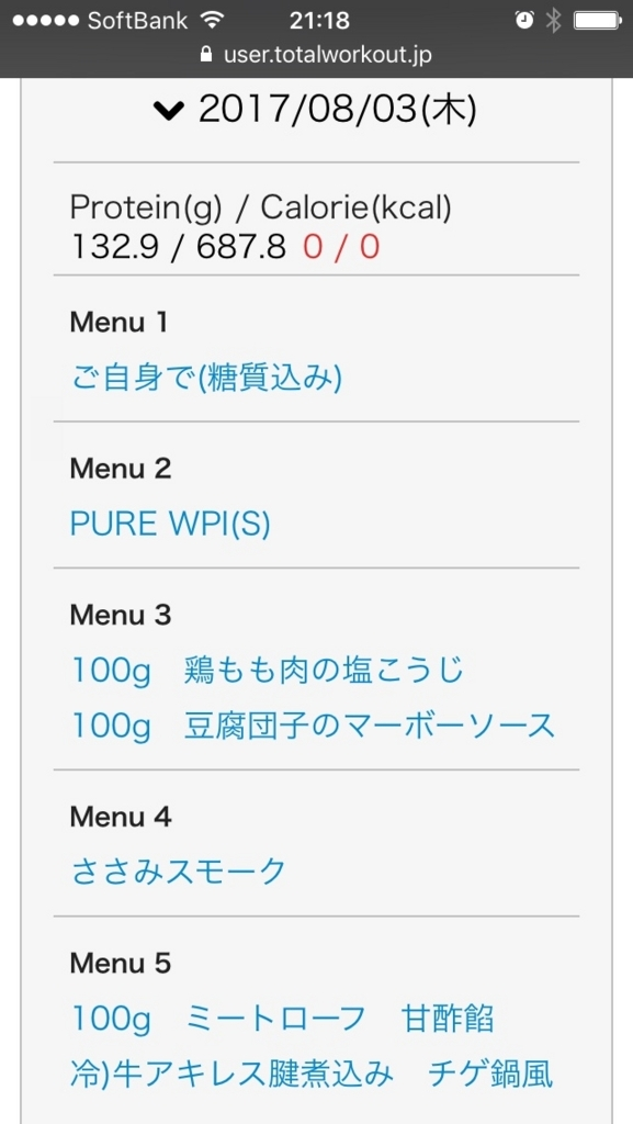 f:id:onigiri777:20170803215240j:plain