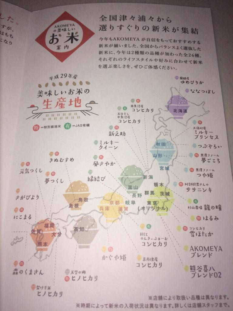 f:id:onigiri777:20171014190004j:plain
