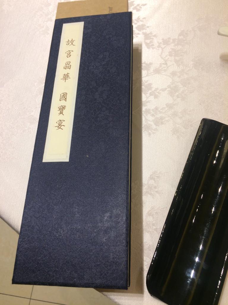 f:id:onigiri777:20171210194016j:plain