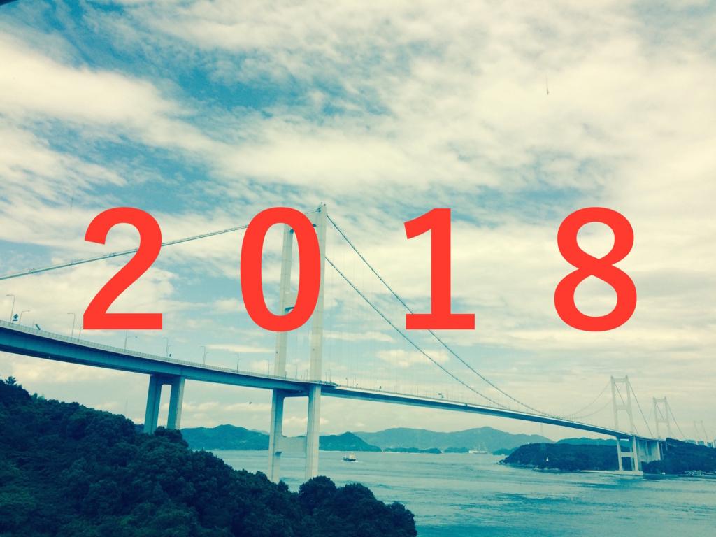 f:id:onigiri777:20180101193426j:plain