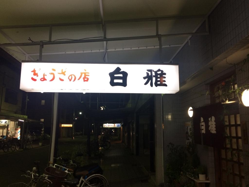f:id:onigiri777:20180107205747j:plain