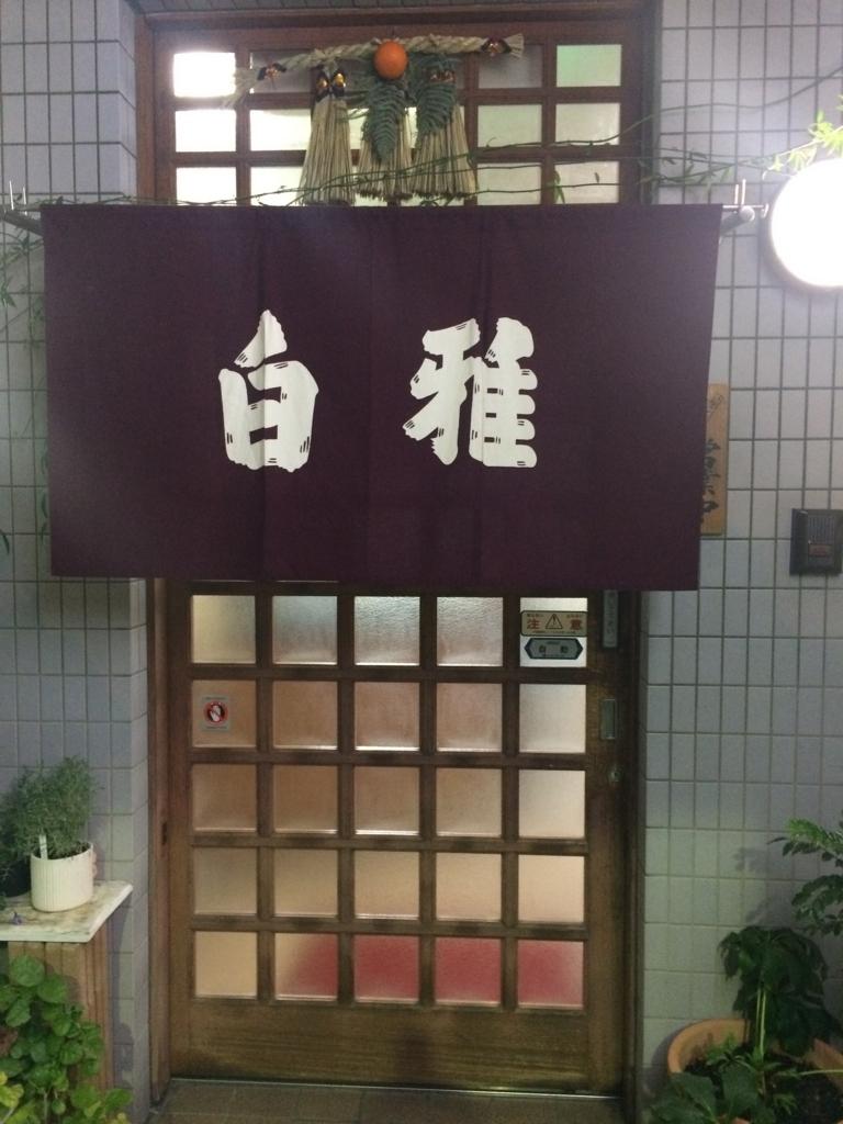 f:id:onigiri777:20180108170854j:plain