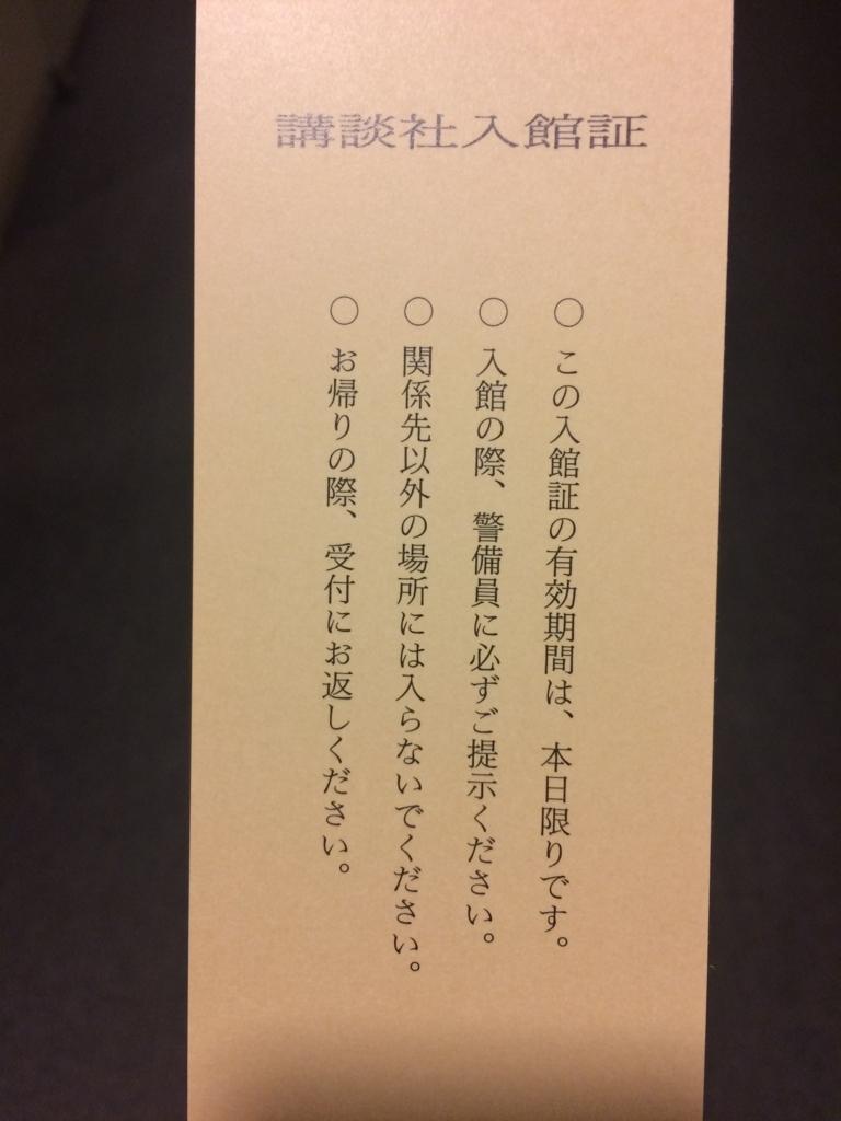 f:id:onigiri777:20180304213714j:plain