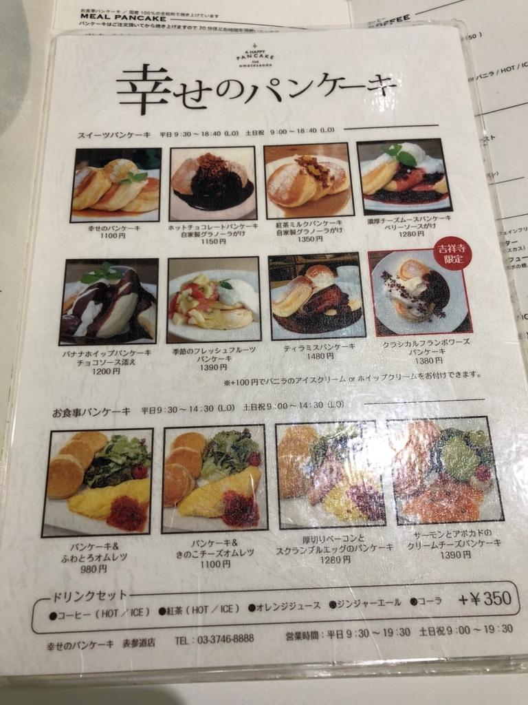 f:id:onigiri777:20180605203613j:plain