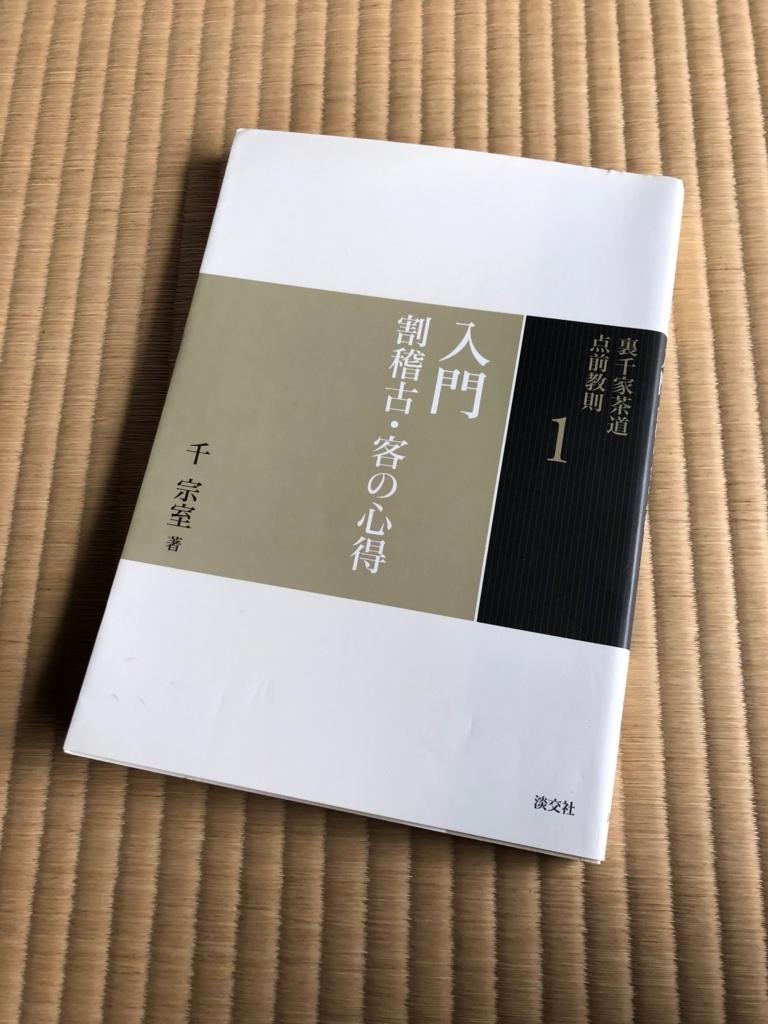 f:id:onigiri777:20180616210941j:plain