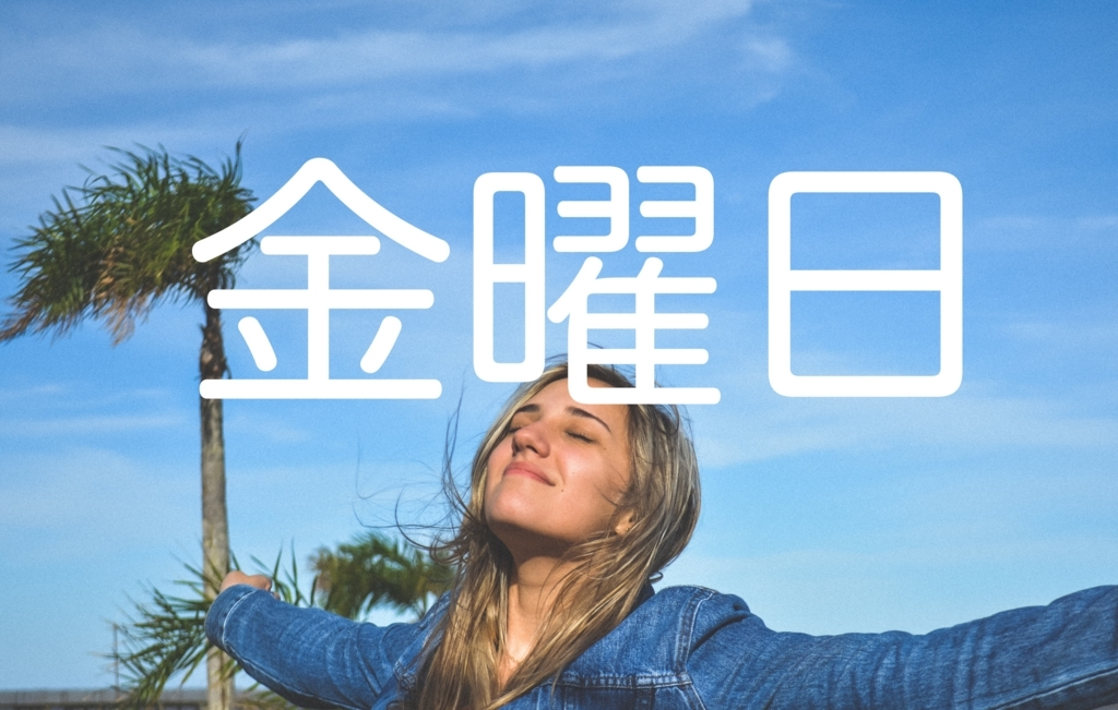 f:id:onigiri777:20180706233259j:plain
