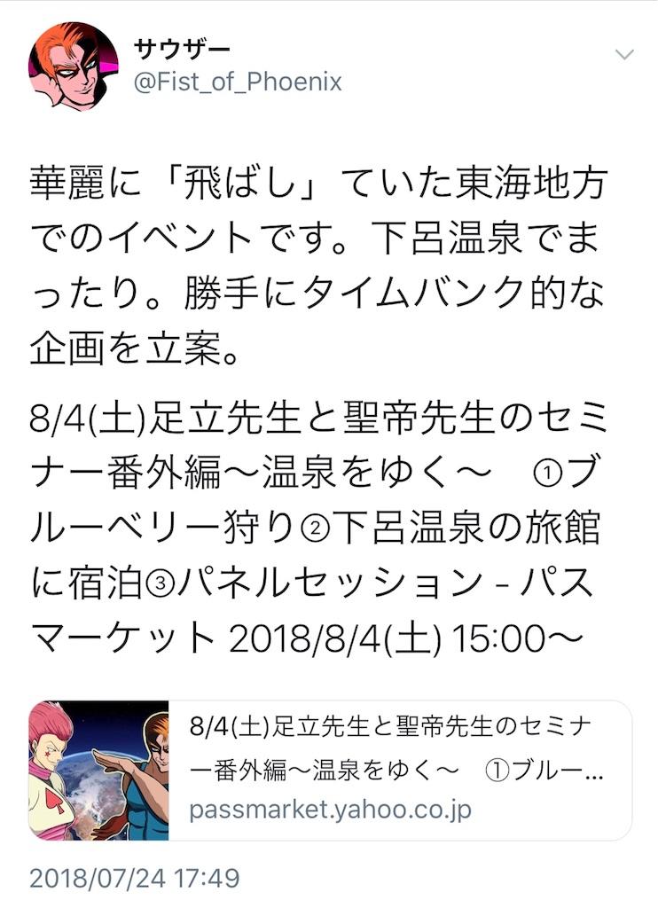 f:id:onigiri777:20180804110447j:image