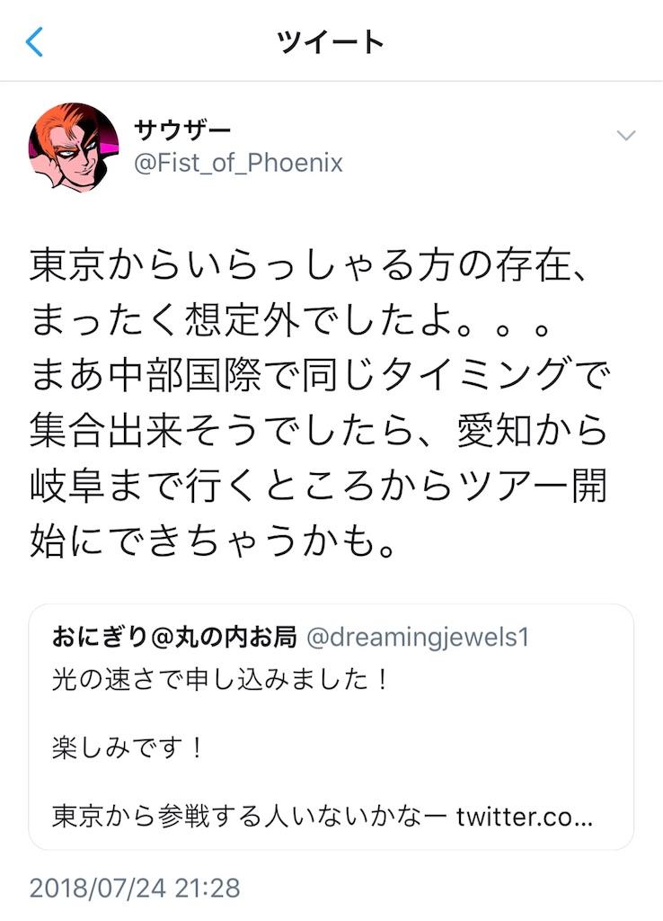 f:id:onigiri777:20180804110558j:image
