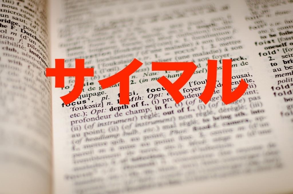 f:id:onigiri777:20180917205127j:plain
