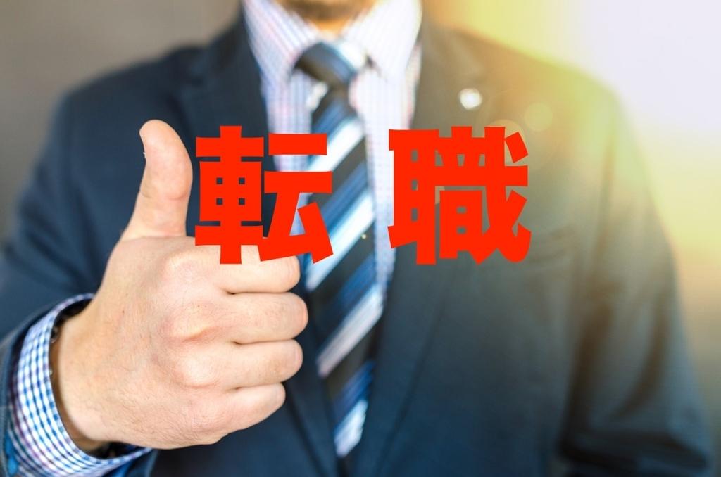 転職に焦りは禁物 次の仕事 早く見つける対処法