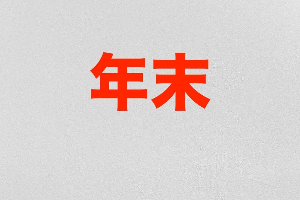 f:id:onigiri777:20181231221714j:plain