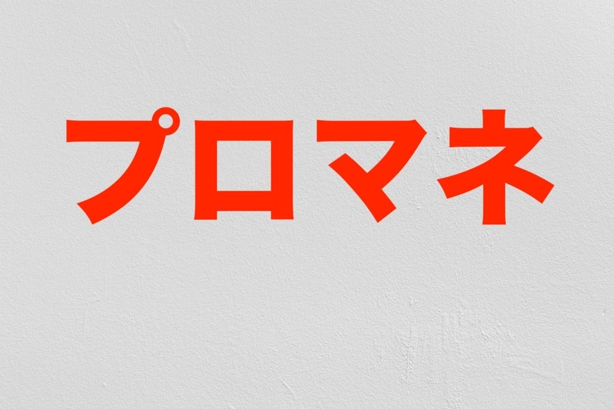f:id:onigiri777:20190324203254j:plain