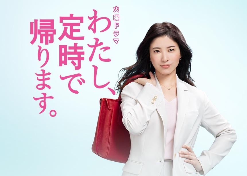 わたし、定時で帰ります。吉高由里子