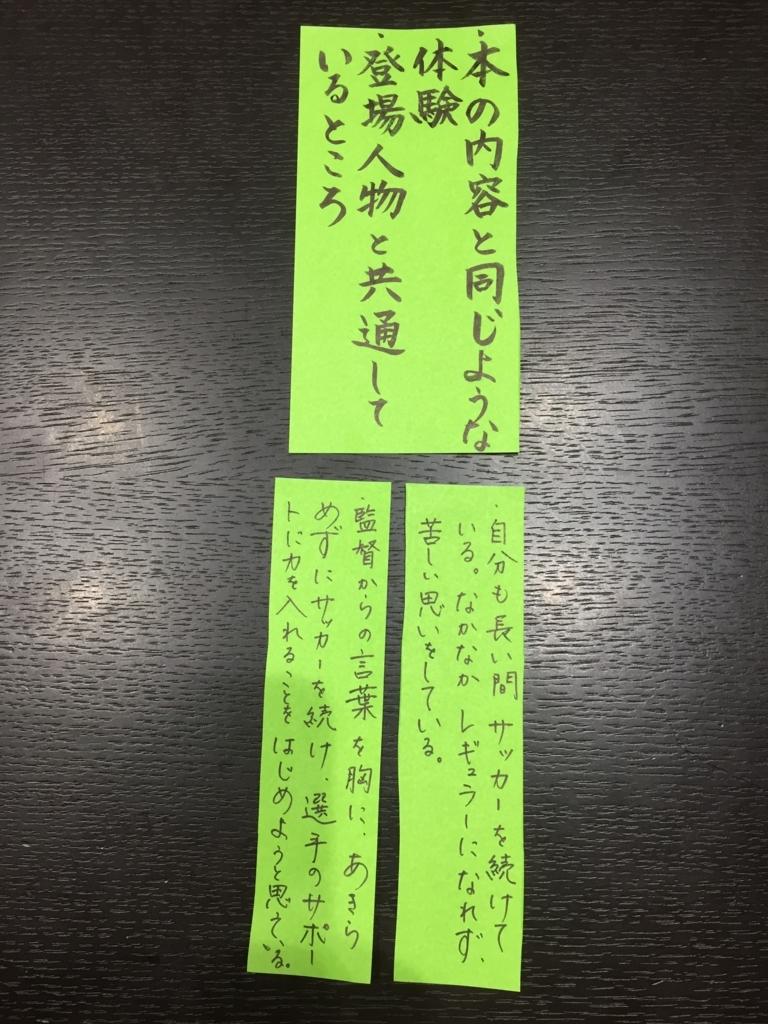 f:id:onigirimama5856:20180805230202j:plain