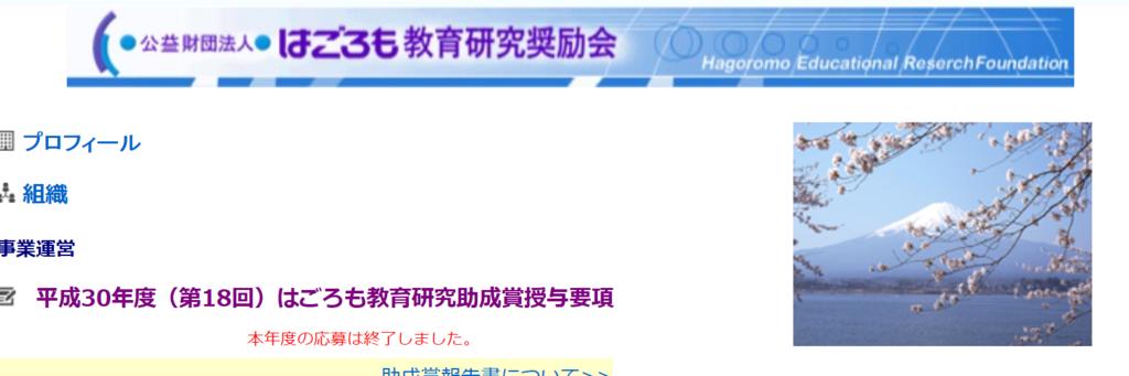 f:id:onigirimama5856:20180809053921p:plain