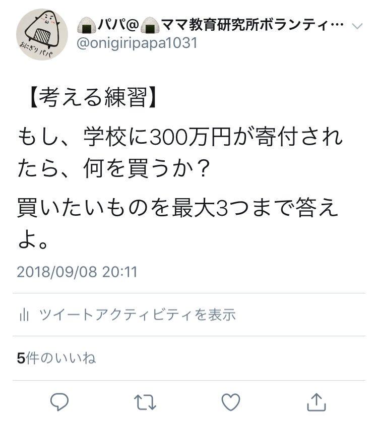 f:id:onigirimama5856:20180909170751j:plain