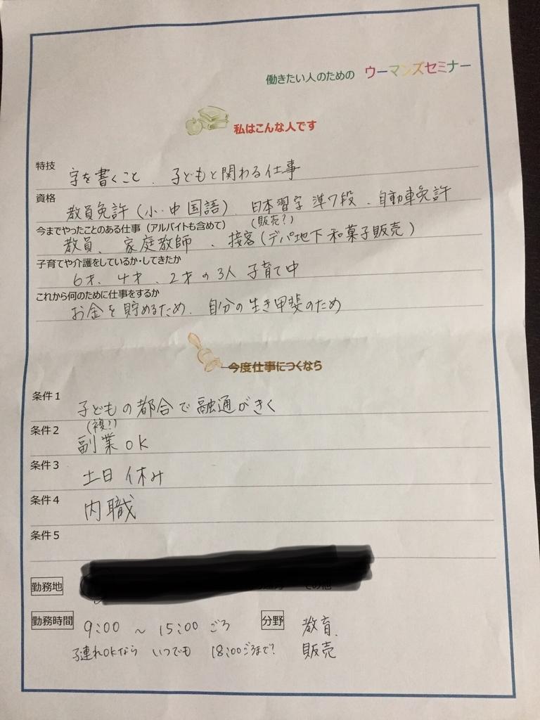 f:id:onigirimama5856:20180911133441j:plain